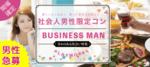【新潟県新潟の恋活パーティー】名古屋東海街コン主催 2018年6月22日