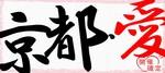 【京都府京都市内その他の恋活パーティー】ハピこい主催 2018年7月7日