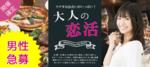 【滋賀県草津の恋活パーティー】名古屋東海街コン主催 2018年6月22日