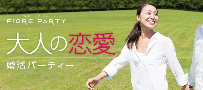 【兵庫県三宮・元町の婚活パーティー・お見合いパーティー】フィオーレパーティー主催 2018年5月27日