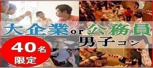 【広島県広島駅周辺の恋活パーティー】みんなの街コン主催 2018年7月22日