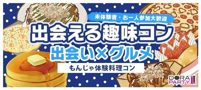 5/27(日)渋谷☆20〜27歳限定『グルメ×出会い』一体感の生まれる人気の出会える日替わりこなもの料理コン