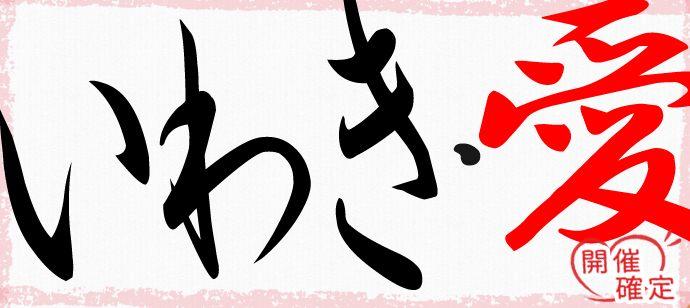 【福島県いわきの恋活パーティー】ハピこい主催 2018年7月16日