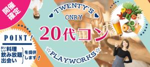 【群馬県高崎の恋活パーティー】名古屋東海街コン主催 2018年6月23日