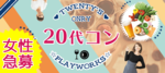 【広島県福山の恋活パーティー】名古屋東海街コン主催 2018年6月24日