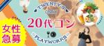 【群馬県高崎の恋活パーティー】名古屋東海街コン主催 2018年6月24日