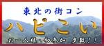 【福島県いわきの恋活パーティー】ハピこい主催 2018年7月25日