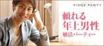 【烏丸の婚活パーティー・お見合いパーティー】フィオーレパーティー主催 2018年5月27日