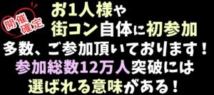 【山形県山形の恋活パーティー】ハピこい主催 2018年7月28日