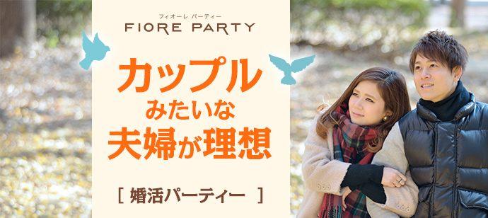 【岡山県岡山駅周辺の婚活パーティー・お見合いパーティー】フィオーレパーティー主催 2018年5月26日