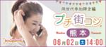 【熊本の恋活パーティー】パーティーズブック主催 2018年6月2日