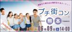 【熊本の恋活パーティー】パーティーズブック主催 2018年6月9日