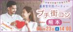【熊本県熊本の恋活パーティー】パーティーズブック主催 2018年6月23日