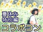 【群馬県高崎の恋活パーティー】ラブアカデミー主催 2018年8月17日