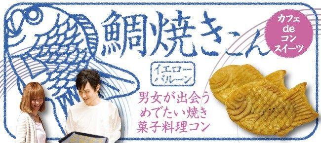 【御茶ノ水】鯛焼きこん『みんなでワイワイ!生地から手作りの鯛焼きを焼き上げお茶しよう!』カフェで男女が出会うめでたい焼き菓子料理コン