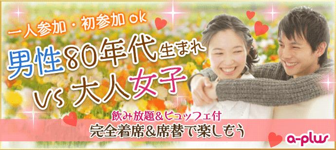 【三重県四日市の恋活パーティー】街コンの王様主催 2018年5月27日