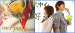 【北海道札幌駅の恋活パーティー】株式会社AI AGENCY主催 2018年6月30日