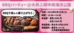 【東京都東京都その他の恋活パーティー】街コン大阪実行委員会主催 2018年6月23日