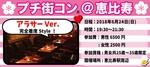 【東京都恵比寿の恋活パーティー】街コン大阪実行委員会主催 2018年6月24日
