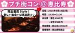 【東京都恵比寿の恋活パーティー】街コン大阪実行委員会主催 2018年6月18日