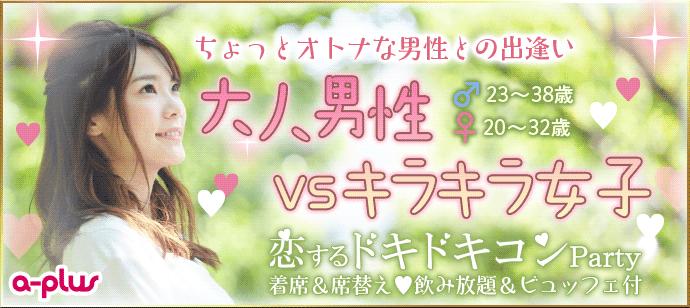 【東京都渋谷の婚活パーティー・お見合いパーティー】街コンの王様主催 2018年5月29日
