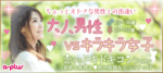 【渋谷の婚活パーティー・お見合いパーティー】街コンの王様主催 2018年5月29日