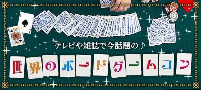 【7/29日 13:55 START~新宿】*25~39歳*\皆で一緒にボードゲーム/その場で団欒♪歓談♪楽しい♪趣味恋活~ボードゲームコン