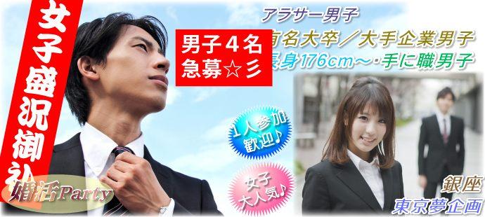 【東京都銀座の婚活パーティー・お見合いパーティー】東京夢企画主催 2018年6月6日