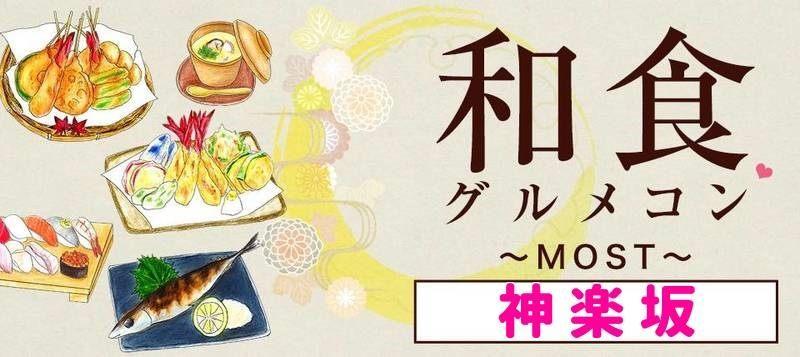 ◆神楽坂◆ 【和食グルメコン】ゆっくり着席2h☆おしゃれなお店でビールやカクテル飲み放題 〇男性30-42歳、女性:27-38歳【お一人様も大歓迎】