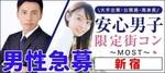 【東京都新宿の恋活パーティー】MORE街コン実行委員会主催 2018年6月24日