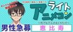 【東京都恵比寿の恋活パーティー】MORE街コン実行委員会主催 2018年6月24日