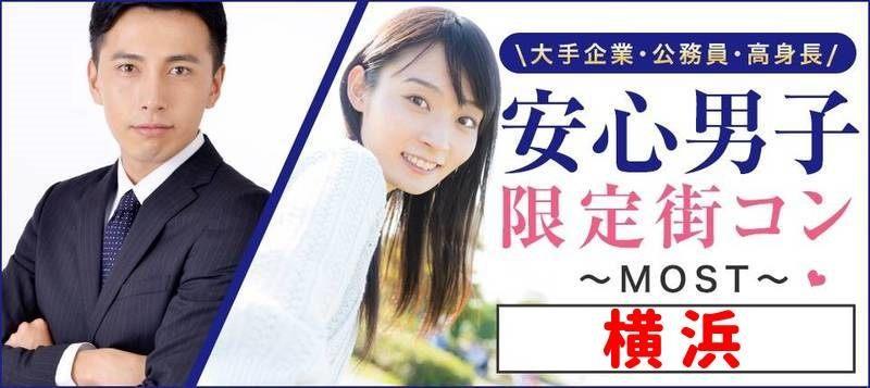 ◆横浜◆ 【安心男子限定】ゆっくり着席2h☆おしゃれなお店でビールやカクテル飲み放題 〇男性:25-36歳、女性:21-32歳【お一人様も大歓迎】