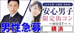 【神奈川県横浜駅周辺の恋活パーティー】MORE街コン実行委員会主催 2018年6月22日