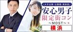 【神奈川県横浜駅周辺の恋活パーティー】MORE街コン実行委員会主催 2018年6月29日