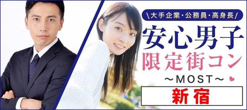◆新宿◆ 【安心男子限定】ゆっくり着席2h☆おしゃれなお店でビールやカクテル飲み放題 男性:23-39歳、女性:23-36歳【お一人様も大歓迎】