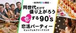 【北海道札幌駅の恋活パーティー】株式会社リネスト主催 2018年7月22日