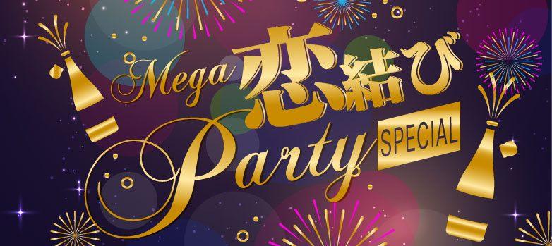 【20代限定】同世代だけで楽しめる!1人参加&初参加も大歓迎!!20sスペシャルParty@長崎(7/15)