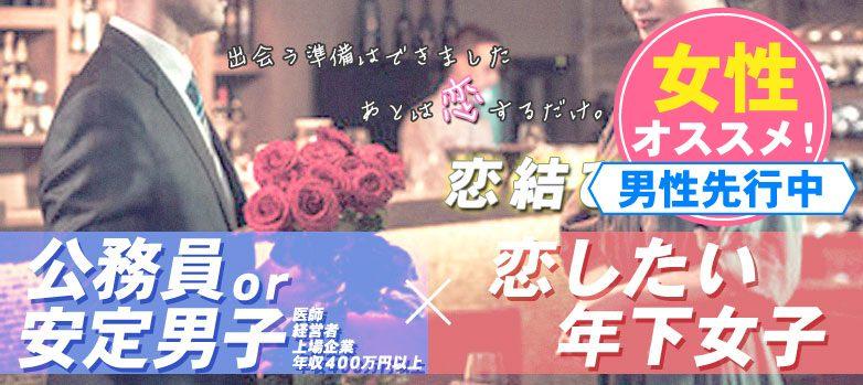 公務員&安定男子(医師・経営者・上場企業、年収400万以上)&恋したい年下女子!夏恋結びナイト!!@横浜(7/7)