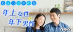 【東京都渋谷の婚活パーティー・お見合いパーティー】Diverse(ユーコ)主催 2018年7月16日