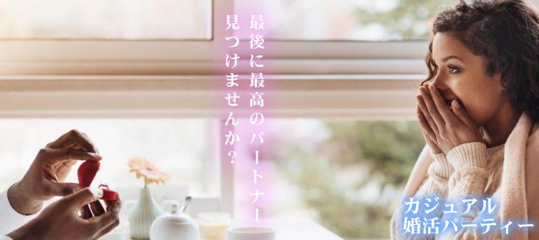 【40代中心】オトナ男女の落ち着いた出逢い♪カジュアル婚活パーティー@下関(7/16)