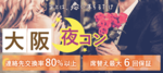 【大阪府梅田の恋活パーティー】街コンダイヤモンド主催 2018年7月16日