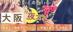 【大阪府梅田の恋活パーティー】街コンダイヤモンド主催 2018年7月17日