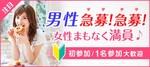 【大阪府梅田の恋活パーティー】街コンダイヤモンド主催 2018年7月19日