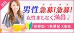 【大阪府梅田の恋活パーティー】街コンダイヤモンド主催 2018年7月23日