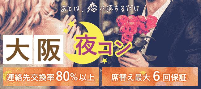 第466回完全着席で一店舗開催ゆっくり会話♪大阪梅田 夜コン【飲み友・友活・恋活】