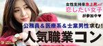 【千葉県千葉の恋活パーティー】株式会社リネスト主催 2018年7月29日