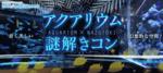 【大阪府梅田の趣味コン】街コンダイヤモンド主催 2018年7月7日