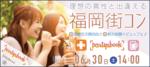 【天神の体験コン・アクティビティー】パーティーズブック主催 2018年6月30日