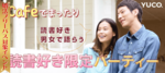 【恵比寿の婚活パーティー・お見合いパーティー】Diverse(ユーコ)主催 2018年6月3日