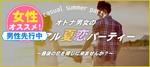 【新潟県長岡の恋活パーティー】株式会社リネスト主催 2018年7月16日